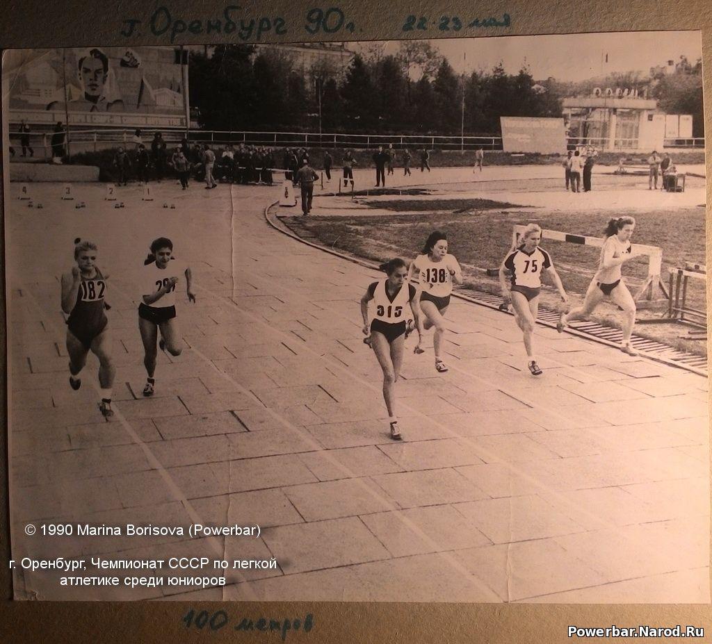 г. Оренбург, май 1990 года, соревнования по легкой атлетике