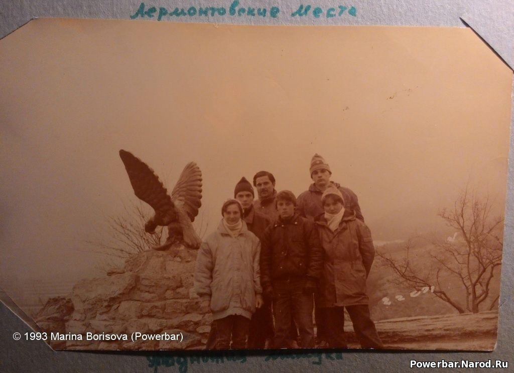 гора Машук, Пятигорск, 1991 год