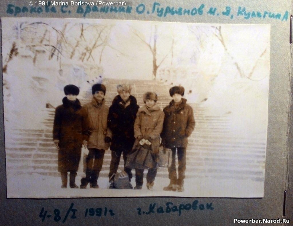1991, г. Хабаровск