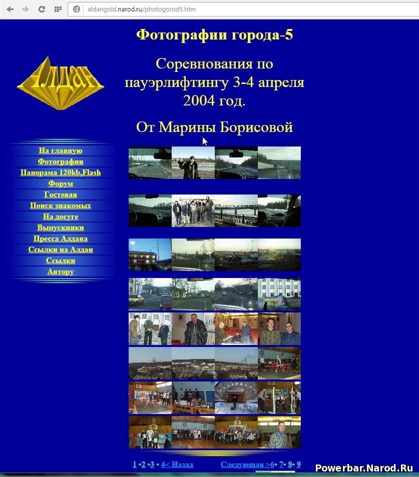 Скриншот сайта aldangold.narod.ru