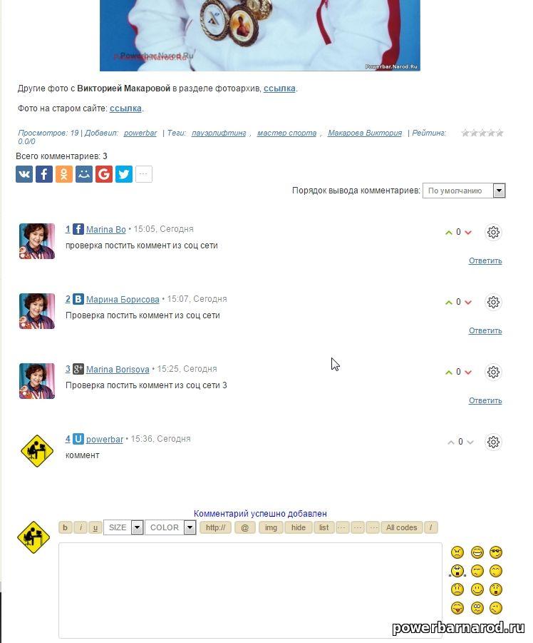 Проверка комментирования из социальных сетей на сайте powerbar.narod.ru