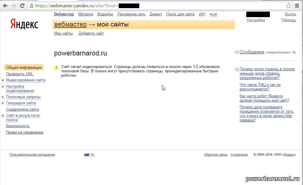 Яндекс робот начал сканировать сайт powerbar.narod.ru